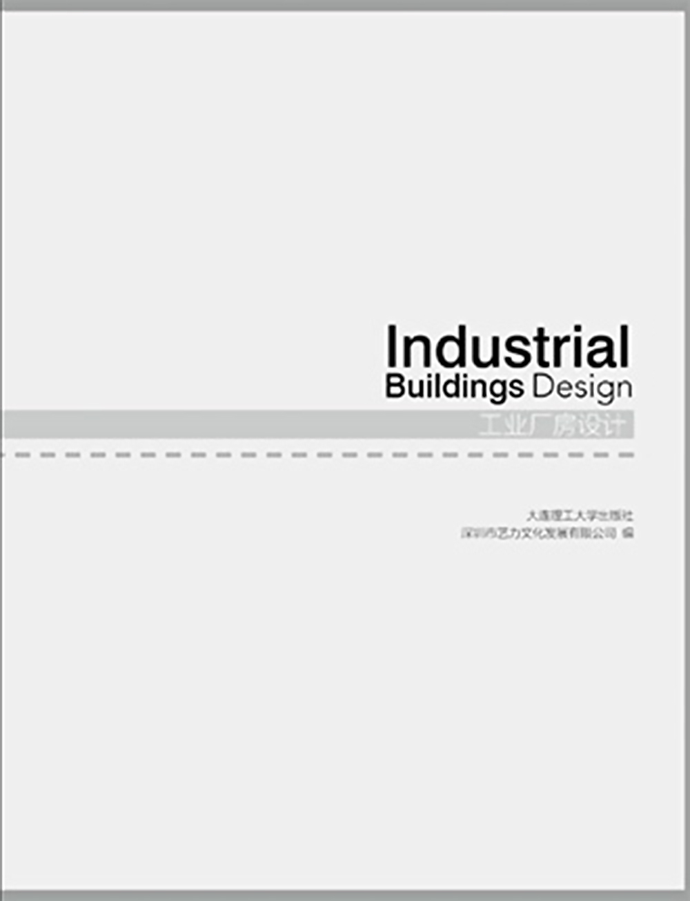 Industrial Buildings Design